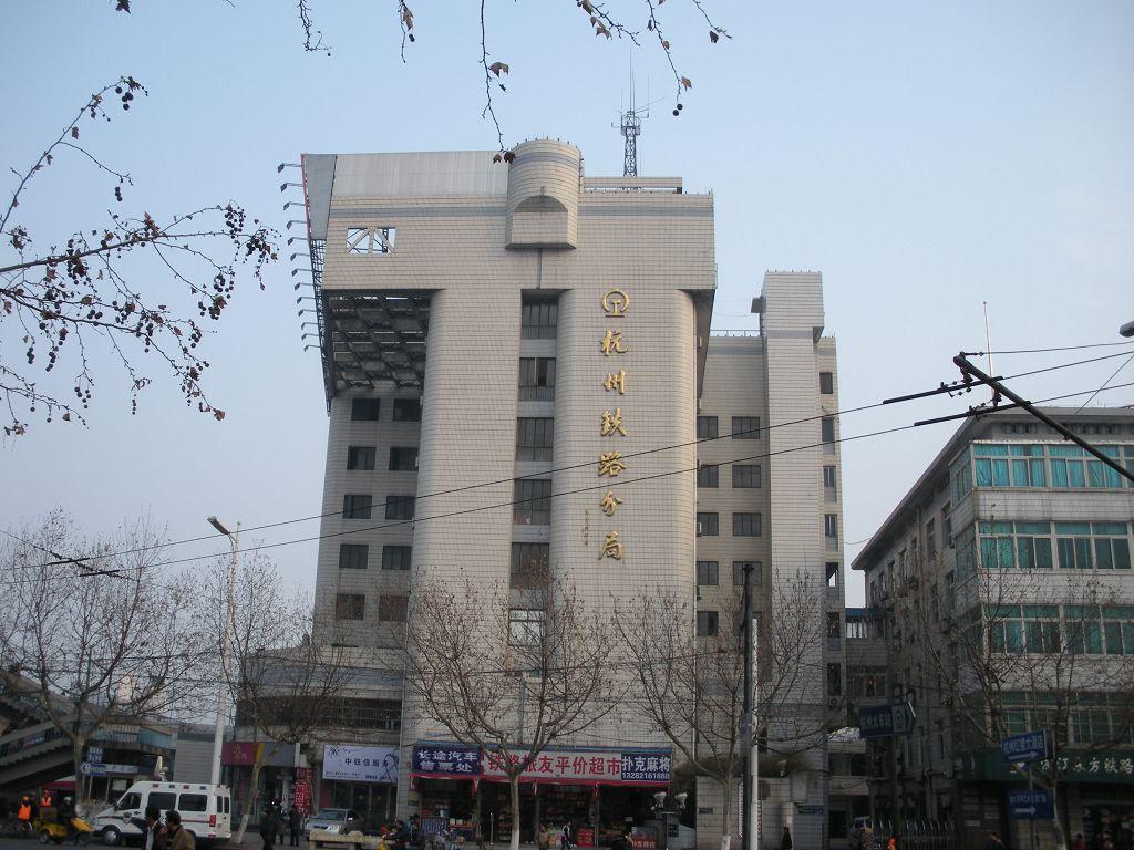 杭州铁路分局